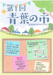 青葉の市ポスター.jpg